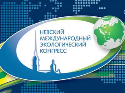 Руководитель Северо-Западного теруправления Росрыболовства  принял участие в VIII Невском международном экологическом конгрессе «Экологическое просвещение – чистая страна»