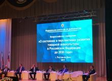 В Ростове-на-Дону прошло Всероссийское совещание по вопросам развития товарной аквакультуры в России