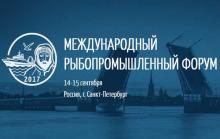 С 14 по 16 сентября в Санкт-Петербурге пройдет Международный рыбопромышленный форум