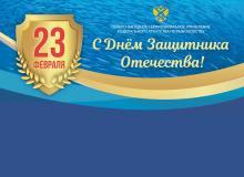Поздравление руководителя Северо-Западного территориального управления Федерального агентства по рыболовству Дениса Беляева с Днем защитника Отечества!