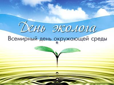 Поздравление руководителя Северо-Западного территориального управления Федерального агентства по рыболовству Александра Христенко со Всемирным днем охраны окружающей среды