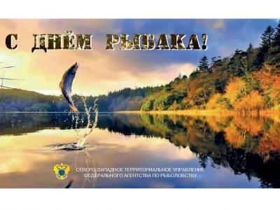 Поздравление руководителя Северо-Западного территориального управления Росрыболовства Александра Христенко с Днем рыбака!