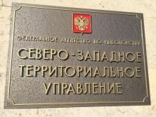 Северо-Западное территориальное управление Росрыболовства  подвело итоги работы за 2019 год