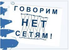 Cеверо-Западное территориальное управление Росрыболовства присоединится к акции «Всероссийский день без сетей»