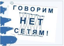 Cеверо-Западное территориальное управление Росрыболовства проведет акцию «Всероссийский день без сетей»