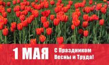 Руководитель Северо-Западного территориального управления Росрыболовства поздравляет с  Днем весны и труда!