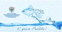 Руководитель Северо-Западного территориального управления Федерального агентства по рыболовству поздравляет с праздником – Днем рыбака!