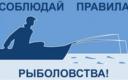 На водоемах Новгородской области вводят ограничения на вылов судака, леща, жереха и щуки