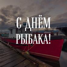 В России отмечается День рыбака